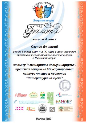 Областные конкурсы для педагогов 2017-2017